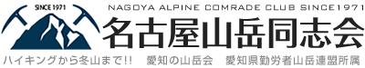 名古屋山岳同志会
